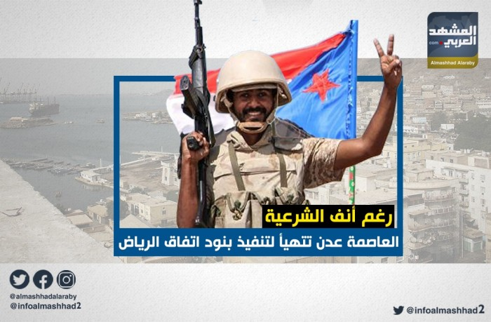رغم أنف الشرعية.. العاصمة عدن تتهيأ لتنفيذ بنود اتفاق الرياض