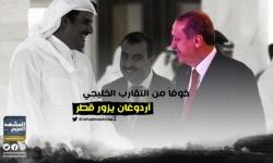 خوفا من التقارب الخليجي.. أردوغان يزور قطر