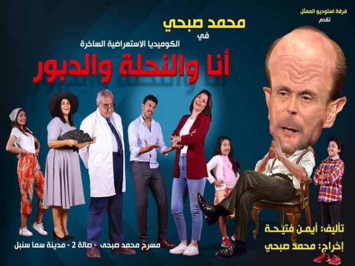 """28 نوفمبر.. عرض مسرحية محمد صبحي الجديدة """"أنا والنحلة والدبور"""""""
