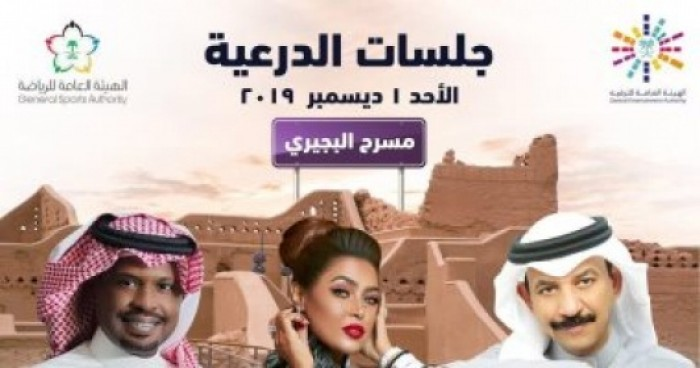 حفل غنائي يجمع وعد وعبادي الجوهر وراشد الفارس بموسم الرياض