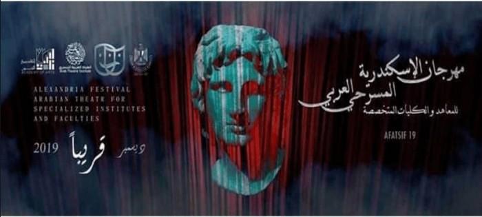 الخميس.. الكشف عن تفاصيل الدورة الأولى لمهرجان الإسكندرية المسرحي