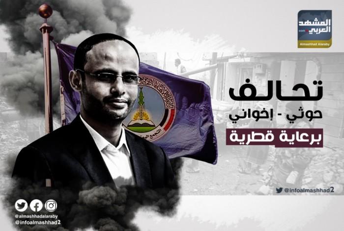 """""""المنصب الرفيع"""" يفضح التقارب الحوثي الإخواني في تعز.. ما القصة؟"""