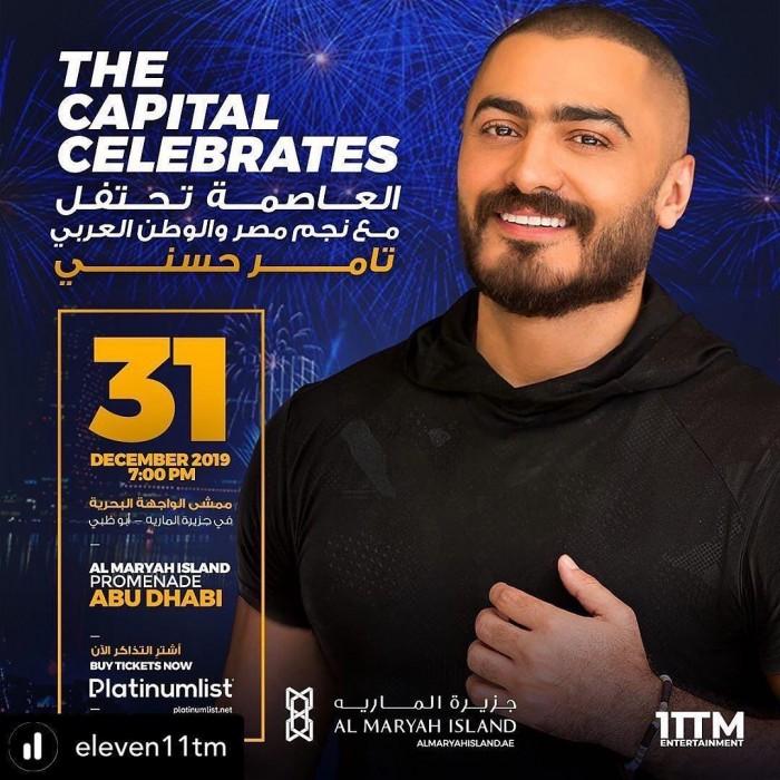 تامر حسني يحيي حفل رأس السنة في أبو ظبي