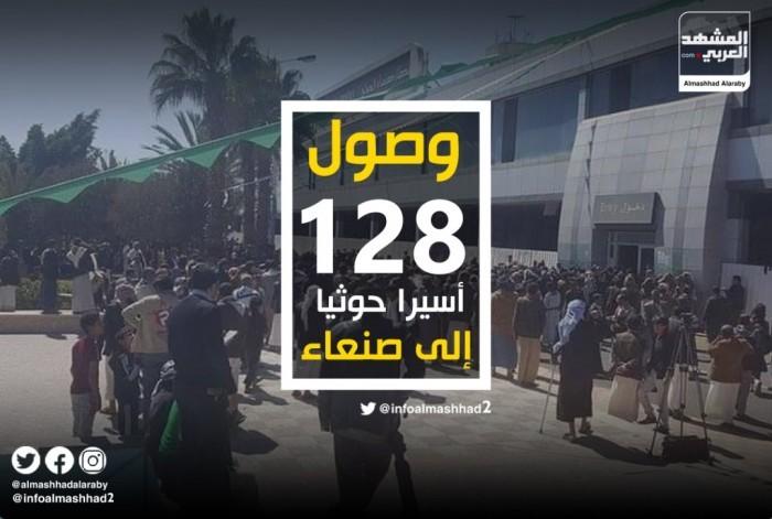 """التحالف ووصول الأسرى الحوثيين.. طائراتٌ تحمل """"رسالة سلام"""""""