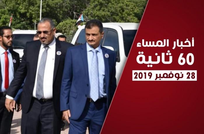 الزُبيدي بعدن وتجاوزات الإخوان.. نشرة أحداث اليوم الخميس (فيديوجراف)