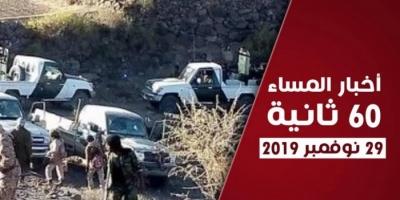 القوات الجنوبية تتمدد شمال الضالع.. في نشرة أحداث الجمعة (فيديوجراف)
