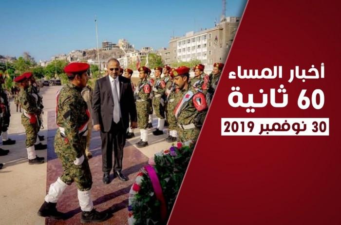 نشاط مكثف للرئيس الزُبيدي.. نشرة أخبار اليوم السبت (فيديوجراف)