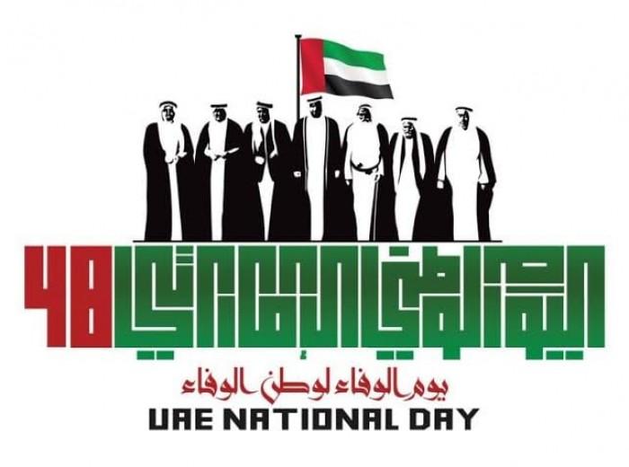 اليوم الوطني الـ48 لدولة الإمارات.. مسيرة حافلة بالإنجازات والعالمية