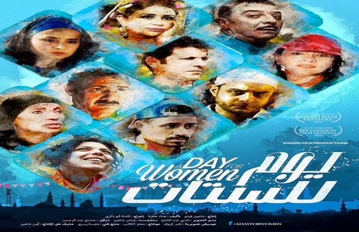 """الأربعاء.. عرض فيلم """"يوم للستات"""" بمهرجان مراكش السينمائي"""