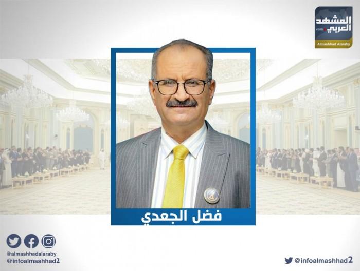 الجعدي: هذا ما تفعله الشرعية لفرمتة اتفاق الرياض