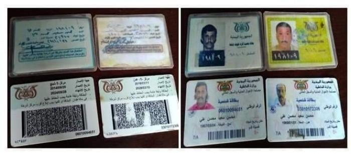 شرطة دار سعد  تلقي القبض على شخصين يحملان بطاقات هوية مزورة