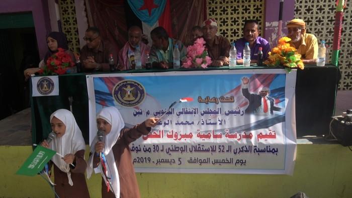 برعاية الانتقالي.. مدرسة سامية مبروك بلحج تحتفي بعيد الاستقلال