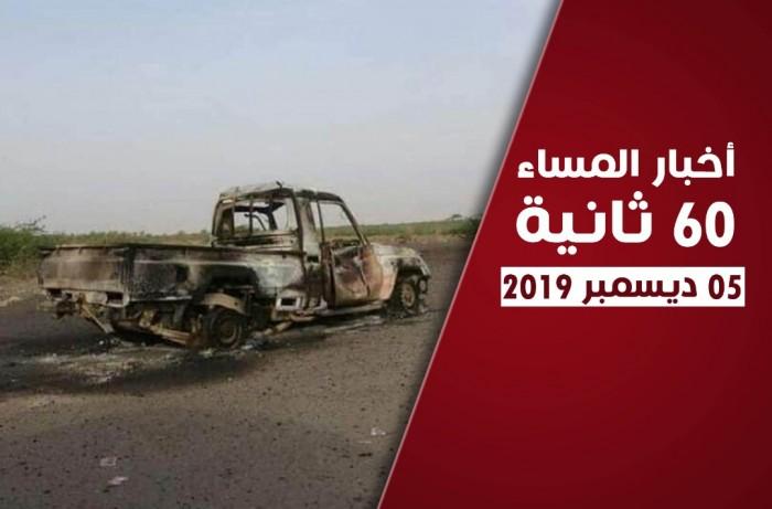 المقاومة الجنوبية تكسر الإخوان في شقرة وأحور.. نشرة أحداث الخميس (فيديوجراف)