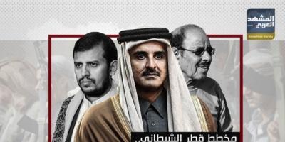 مخطط قطر الشيطاني.. دعمٌ وتمويل الإرهاب الحوثي - الإخواني