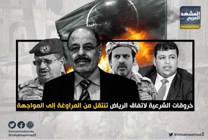 خروقات الشرعية لاتفاق الرياض تنتقل من المراوغة إلى المواجهة