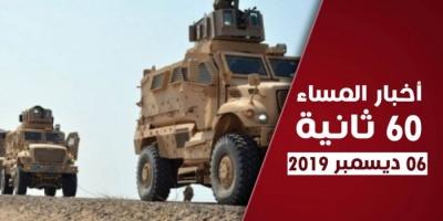 القوات الجنوبية والتحالف العربي ينتشران برا وجوا بعد خروقات الإخوان.. نشرة اليوم الجمعة (فيديوجراف)