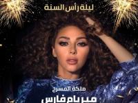 ميريام فارس تحيي ليلة رأس السنة في الأردن