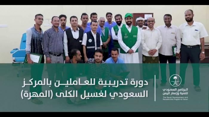 تدريب الكوادر الطبية بالمركز السعودي في المهرة