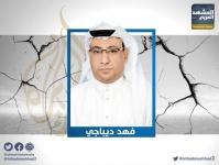 ديباجي: الجزيرة ما زالت بوق للحوثيين