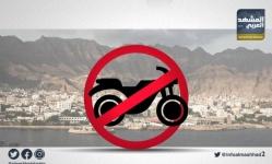 """ردا على الاغتيالات.. """"التحالف العربي"""" يحظر الدراجات والأسلحة غير المرخصة في عدن"""