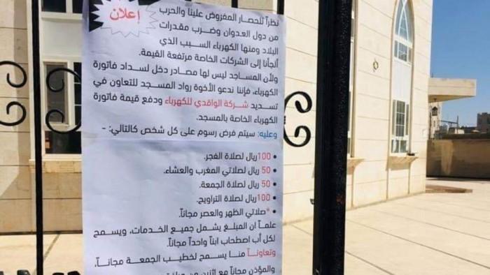جنون المليشيات.. إتاوات الحوثي تطال الصلاة في المساجد