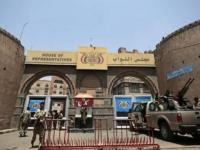 """تأكيدا لما نشره """"المشهد العربي"""".. برلمان صنعاء يرفع جلسته احتجاجاً على استجواب أعضائه"""