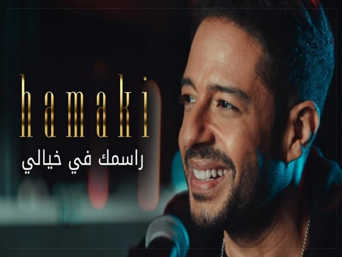 "بالفيديو.. محمد حماقي يطرح ""راسمك في خيالي"""