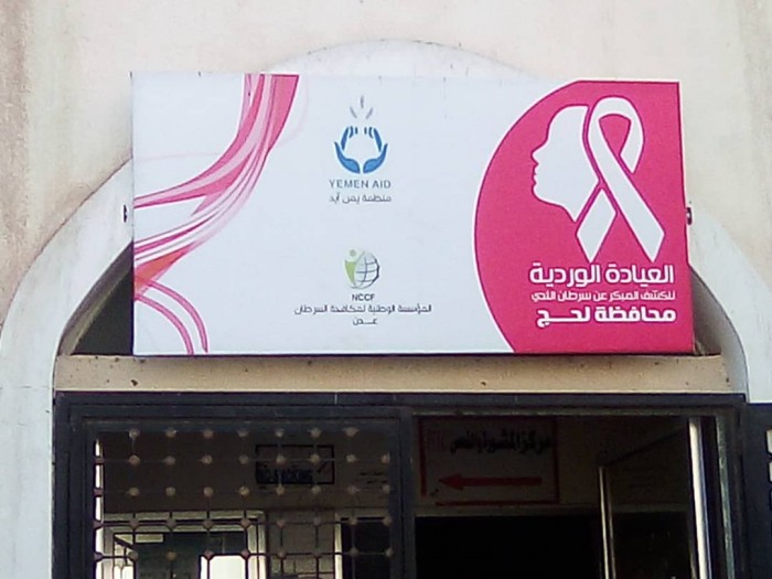 """""""العيادة الوردية"""" تسجل إصابتين بسرطان الثدي في لحج"""
