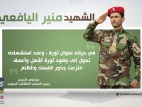 فيلم وثائقي يبكي الحضور في مئوية الشهيد أبو اليمامة (فيديو + صور)