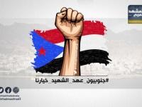 """""""جنوبيون عهد الشهيد خيارنا""""..هاشتاج يجتاح تويتر"""