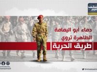 دماء أبو اليمامة الطاهرة التي تروي طريق الحرية