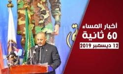 مئوية باكية لـ أبواليمامة وتجاوزات لمحافظ الإخوان.. أبرز أحداث الخميس (فيديوجراف)