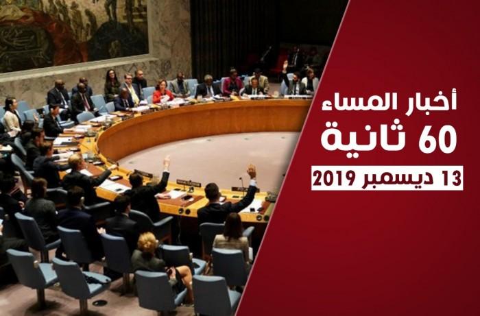 دعم أممي لجريفيث وضرائب جديدة على أهالي سقطرى.. نشرة أحداث اليوم الجمعة (فيديوجراف)
