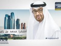 """رسالة حب وعرفان.. هاشتاج """"شكراً محمد بن زايد"""" يتصدر ترندات الإمارات"""
