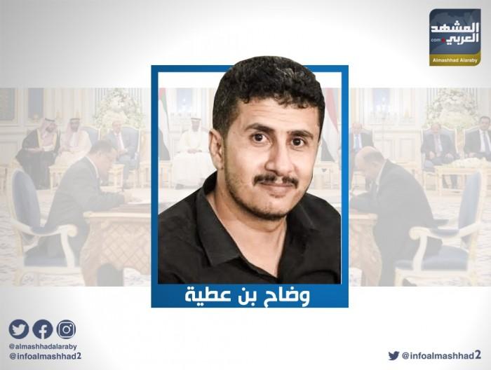 بن عطية: عدوان الشرعية على المحفد يعد خرقا لاتفاق الرياض