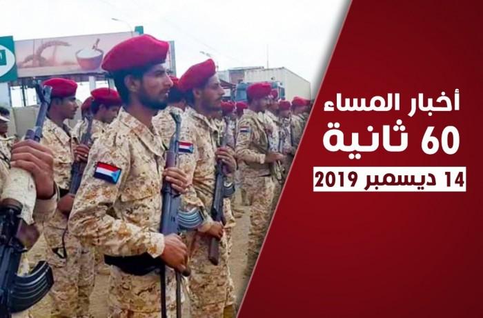 ترقب دولي لتنفيذ اتفاق الرياض وتقدم لقوات الجنوب بالضالع.. نشرة السبت (فيديوجراف)
