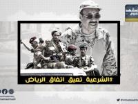 """لفضح خروقاتها.. هاشتاج """"الشرعية تعيق اتفاق الرياض"""" يتصدر ترندات الشرق الأوسط"""