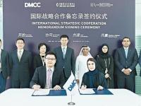 """لتعزيز الاستثمار.. لقاء يجمع """"دبي للسلع وبورصة الذهب"""" ومجتمع الأعمال الصيني"""