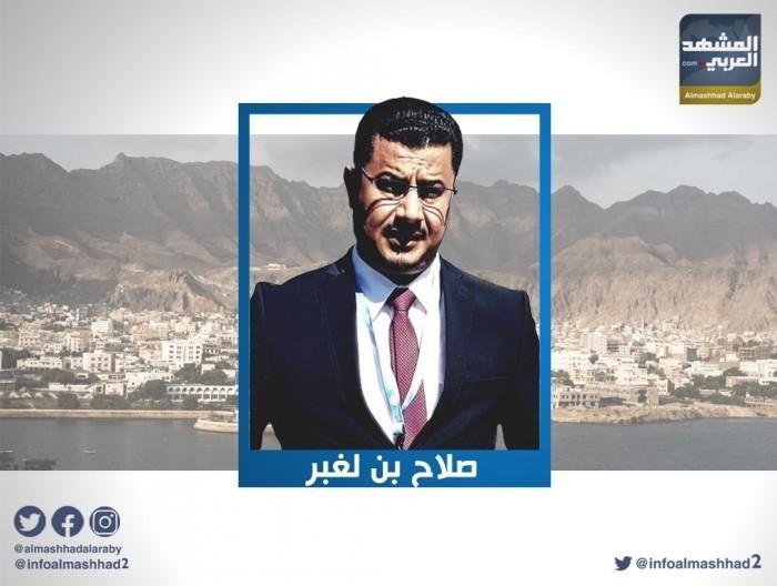 """""""بن لغبر"""" يتفاعل مع هاشتاج الشرعية تعيق اتفاق الرياض"""