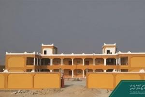 """""""البرنامج السعودي"""": إتمام إنشاءات مدرسة المسيلة في المهرة"""