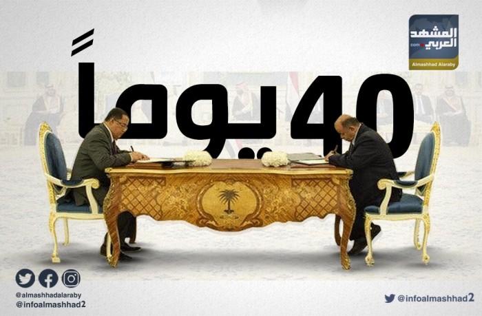 40 يوماً على اتفاق الرياض وعام مضى من ستوكهولم