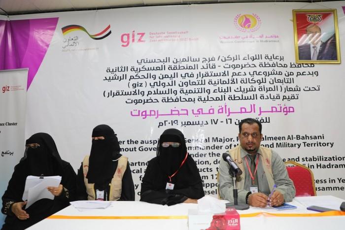 مؤتمر المرأة بحضرموت يبحث سبل تمكينها ودعمها اجتماعيا