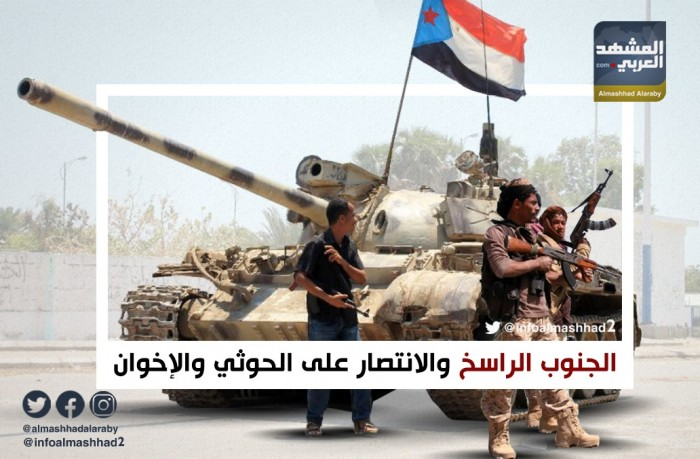 الجنوب الراسخ والانتصار على الحوثي والإخوان