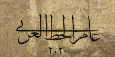 احتفالاً باللغة بالعربية.. السعودية: 2020 عام الخط العربي