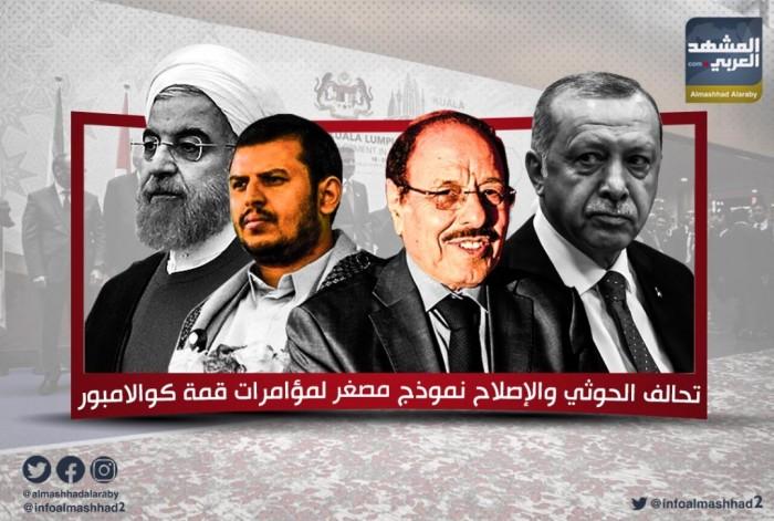 تحالف الحوثي والإصلاح نموذج مصغر لمؤامرات قمة كوالالمبور