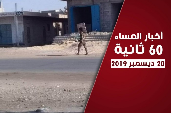 مليشيا الإخوان تنهب أهالي ميفعة والحوثي يسرق العملة الجديدة.. نشرة أحداث الجمعة (فيديوجراف)