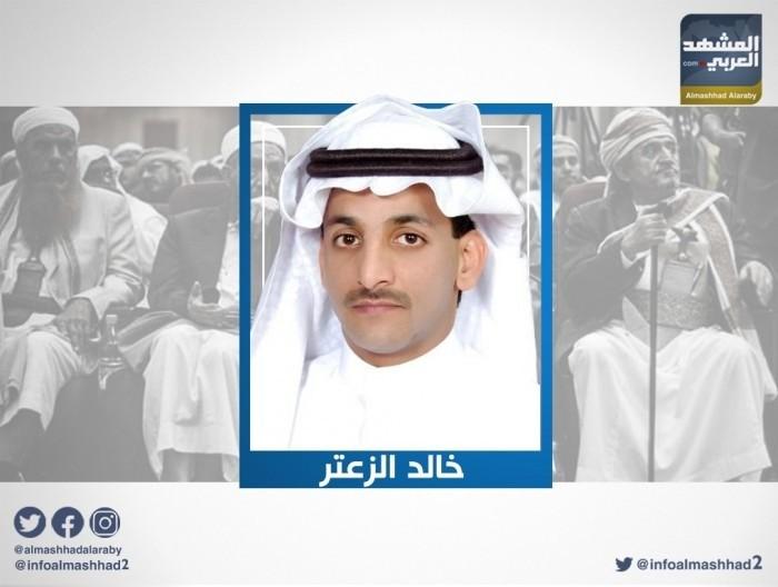 الزعتر: مليشيا الإصلاح تستقوى بقطر وتركيا لمعاداة التحالف واجهاض اتفاق الرياض