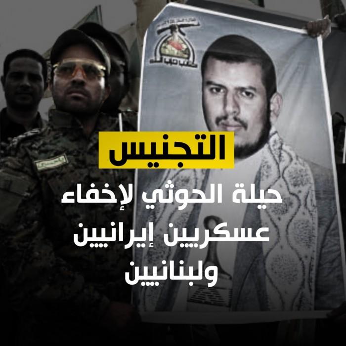 الحوثي يمنح خبراء إيران العسكريين الجنسية لإخفاء هوياتهم (فيديو جراف)