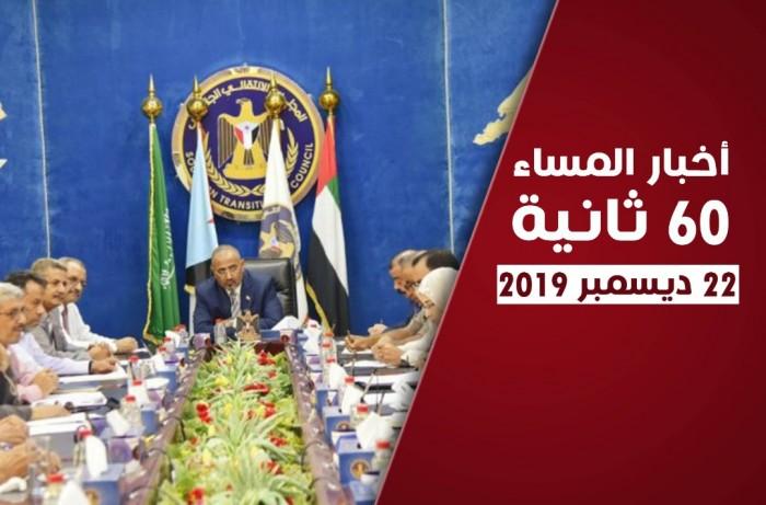 الانتقالي ينتفض ضد مؤامرات الإخوان لإفشال اتفاق الرياض.. نشرة أحدث الأحد (فيديوجراف)