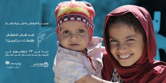 يونيسيف توجه نصيحة للأهالي لحماية أطفالهم من شلل الأطفال